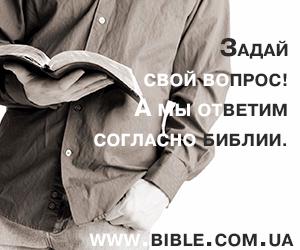 Твоя Библия - Вечное сегодня