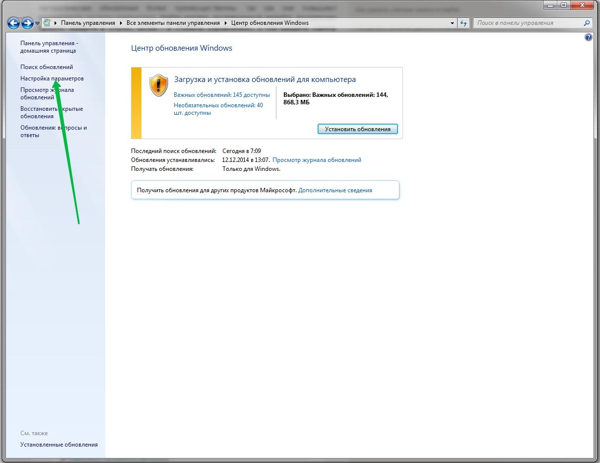 Панель обновления - Как настроить обновления windows 7