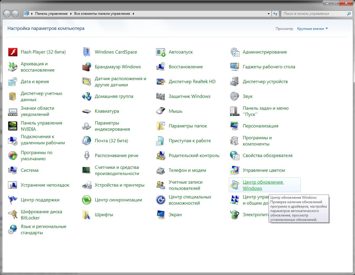 Панель управления - Как настроить обновления windows 7