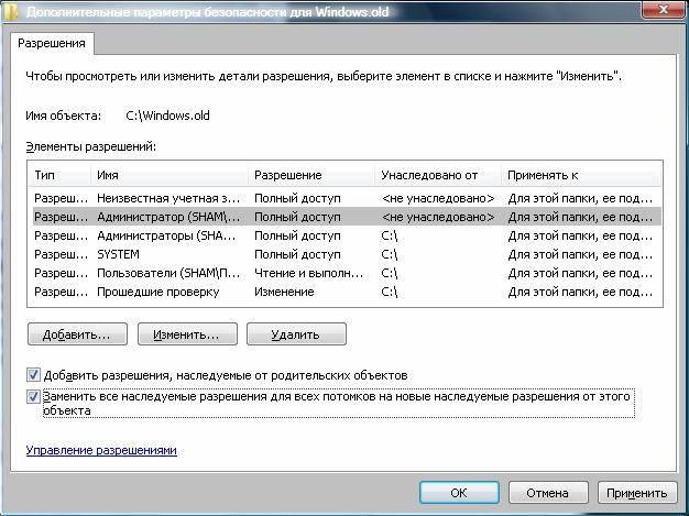 Дополнительные параметры безопасности - Как удалить старый виндовс 7