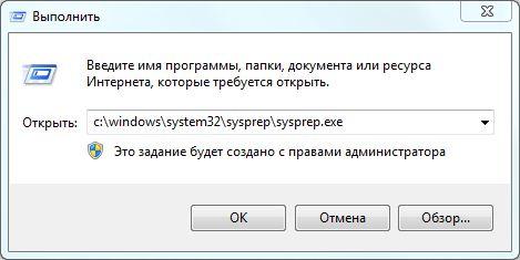 SYSPREP в Windows 7 rак пользоваться