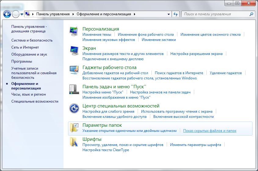 Как показать скрытые папки и файлы Windows 7