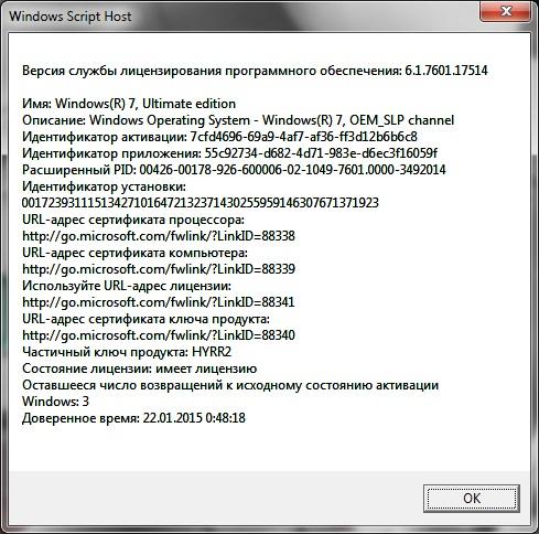 Устанавливая на персональный компьютер семерку, юзеры часто сталкиваются с задачей: как проверить активацию windows 7.