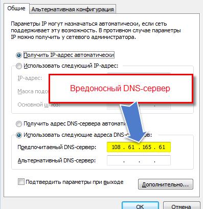MVD.RU вирус как удалить