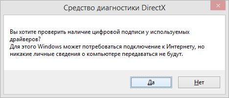 какой directx установлен