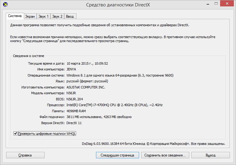 Как проверить какая версия directx установлена