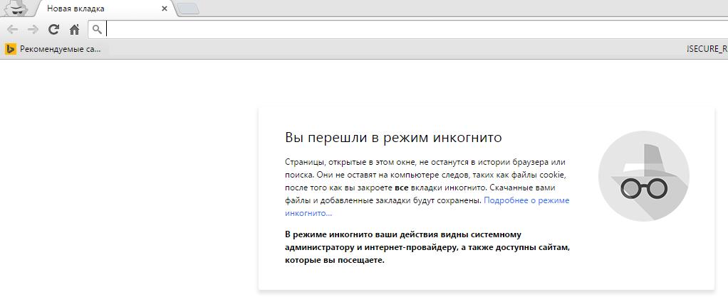 Режим инкогнито - как включить в Google Chrome