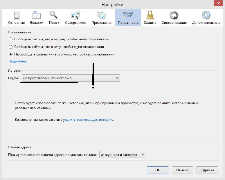 Режим инкогнито - как включить в Mozilla Firefox