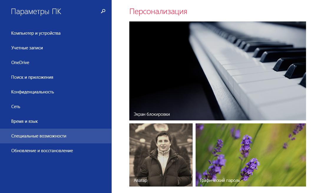 Залипание клавиш – как отключить в Windows 8|8.1|10