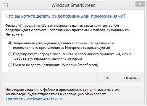 Windows smartscreen - как отключить?
