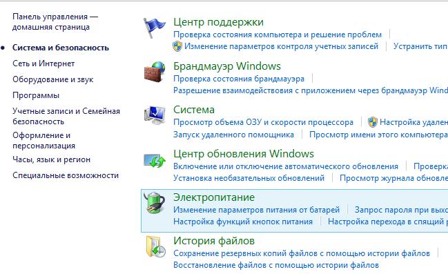 Как в windows 8 отключить Защитник