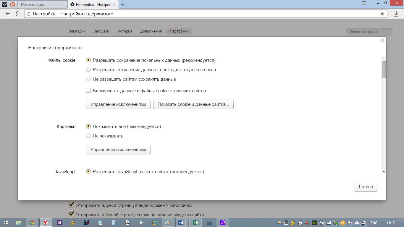 Cookies – как включить в Яндекс.Браузере и Yandex.Alpha