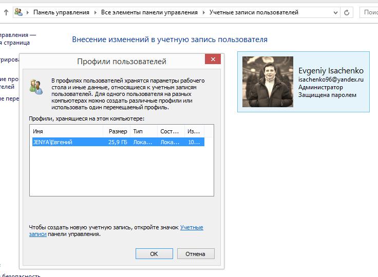 Как создать или удалить учетную запись в windows 7