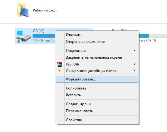 Как форматировать диск С в Windows 7