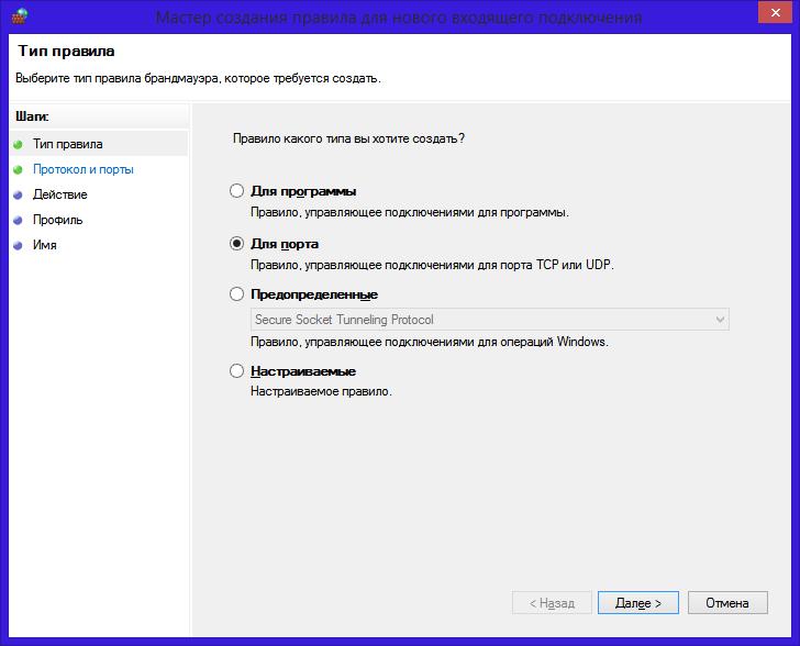 Как открыть порты в Windows 8