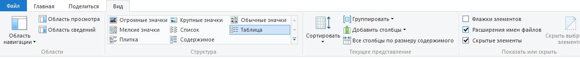 Как изменить тип файлов в Windows 7?