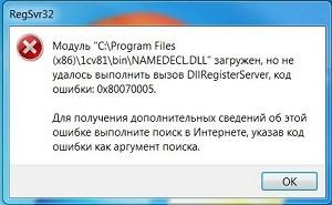 0x80070005 как исправить windows 7.