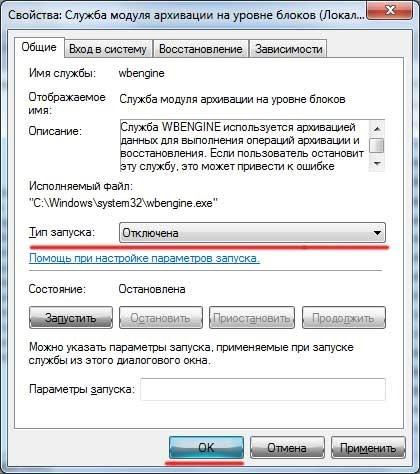 Как отключить архивацию в Windows 7?