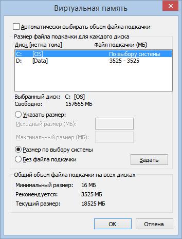 Как увеличить файл подкачки в Windows 7?
