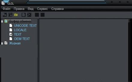 Буфер обмена – как посмотреть в Windows 7