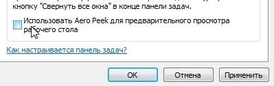Как отключить Windows Aero?