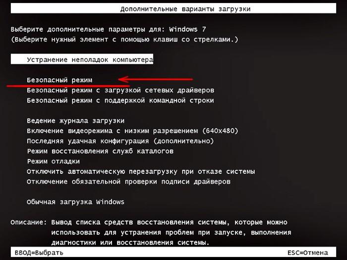 Как войти/зайти в безопасный режим в Windows 7