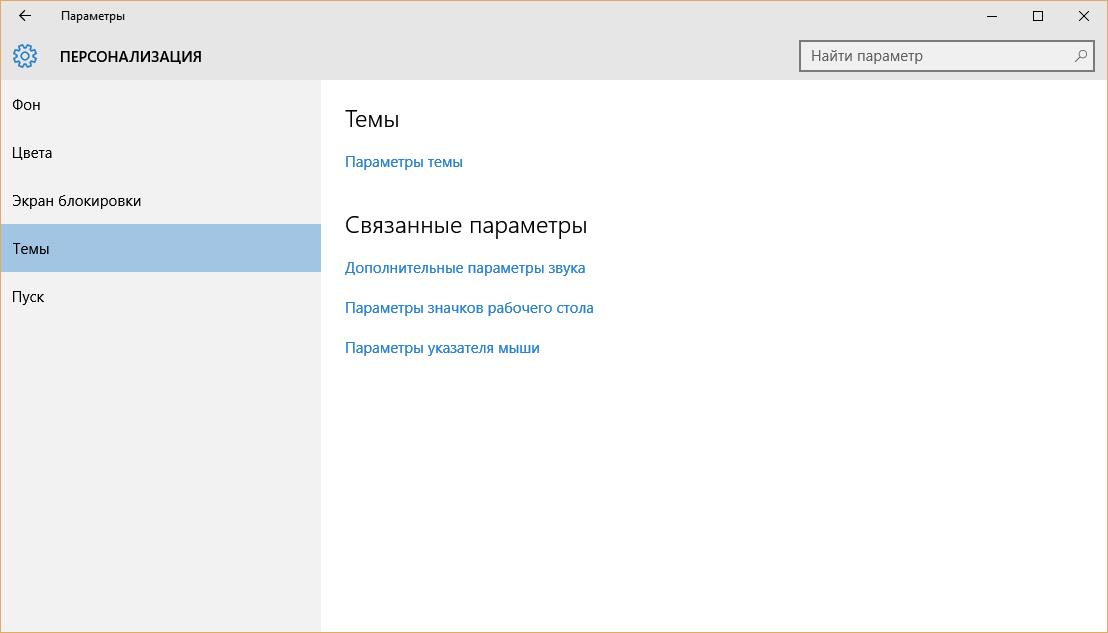 Как в Windows 10 вывести мой компьютер на рабочий стол