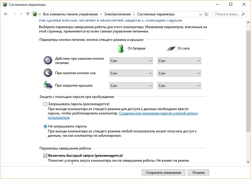 Как в Windows 10 убрать пароль при входе
