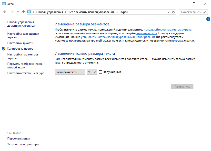 Как поменять разрешение экрана в Windows 10