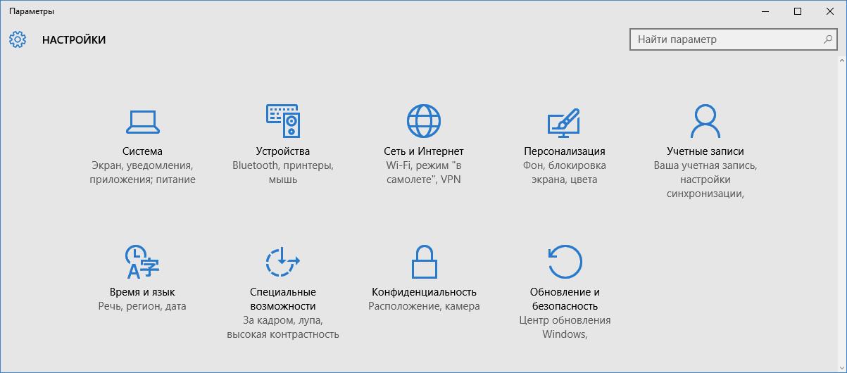 Как в Windows 10 найти панель управления?