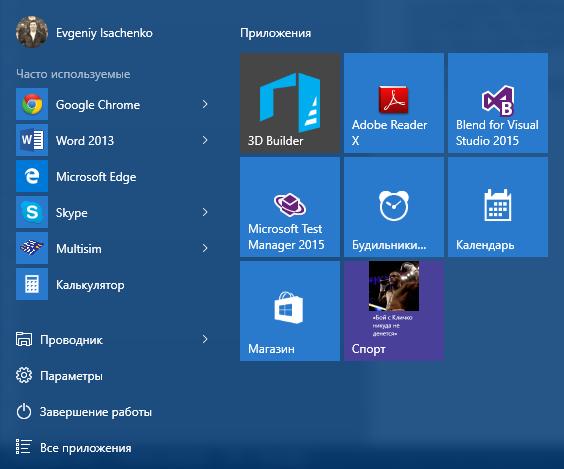 Программу для сноса windows 7
