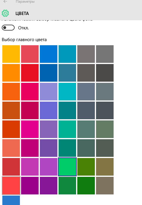 Как в Windows 10 изменить цвет окна?