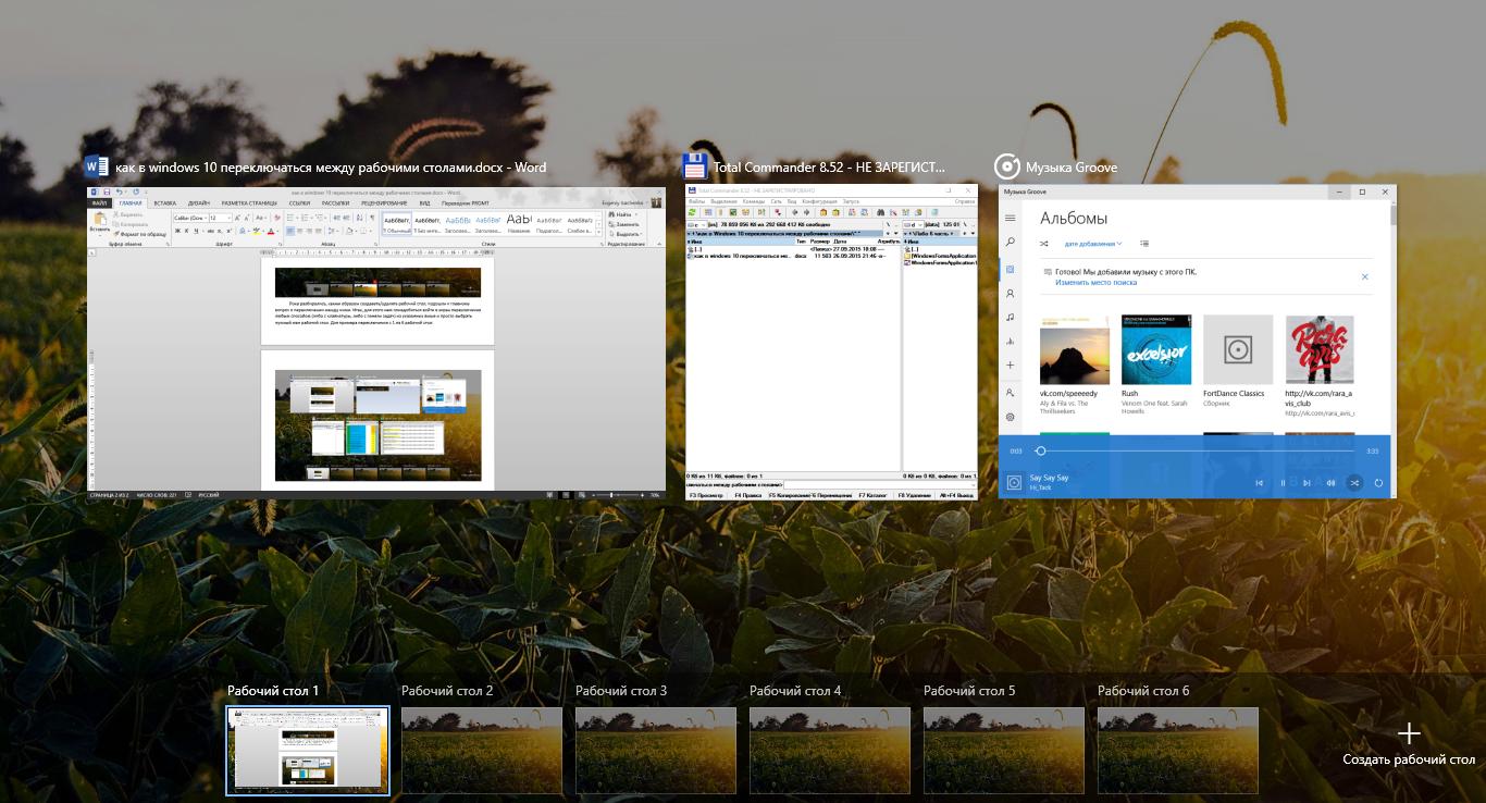 Как в Windows 10 переключаться между рабочими столами