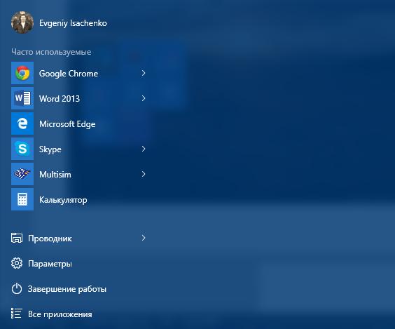 Как в Windows 10 сделать классический «Пуск»?