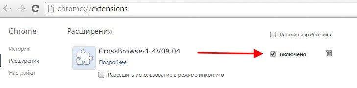 Как удалить Crossbrowser в Windows 7