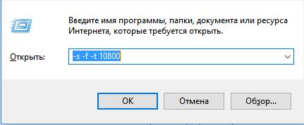 Как поставить таймер отключения компьютера в Windows 7