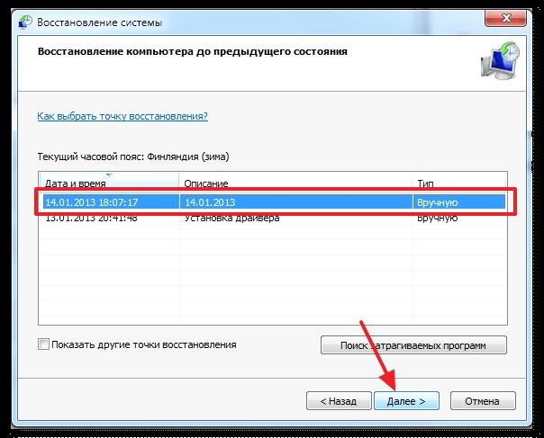 Как откатить систему назад в Windows 7