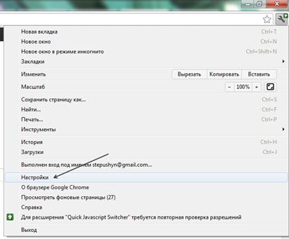 Как просмотреть сохраненные пароли в Google Chrome
