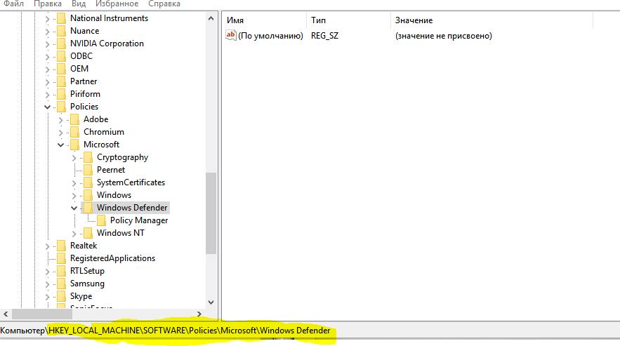 Как отключить Защитник в Windows 10?