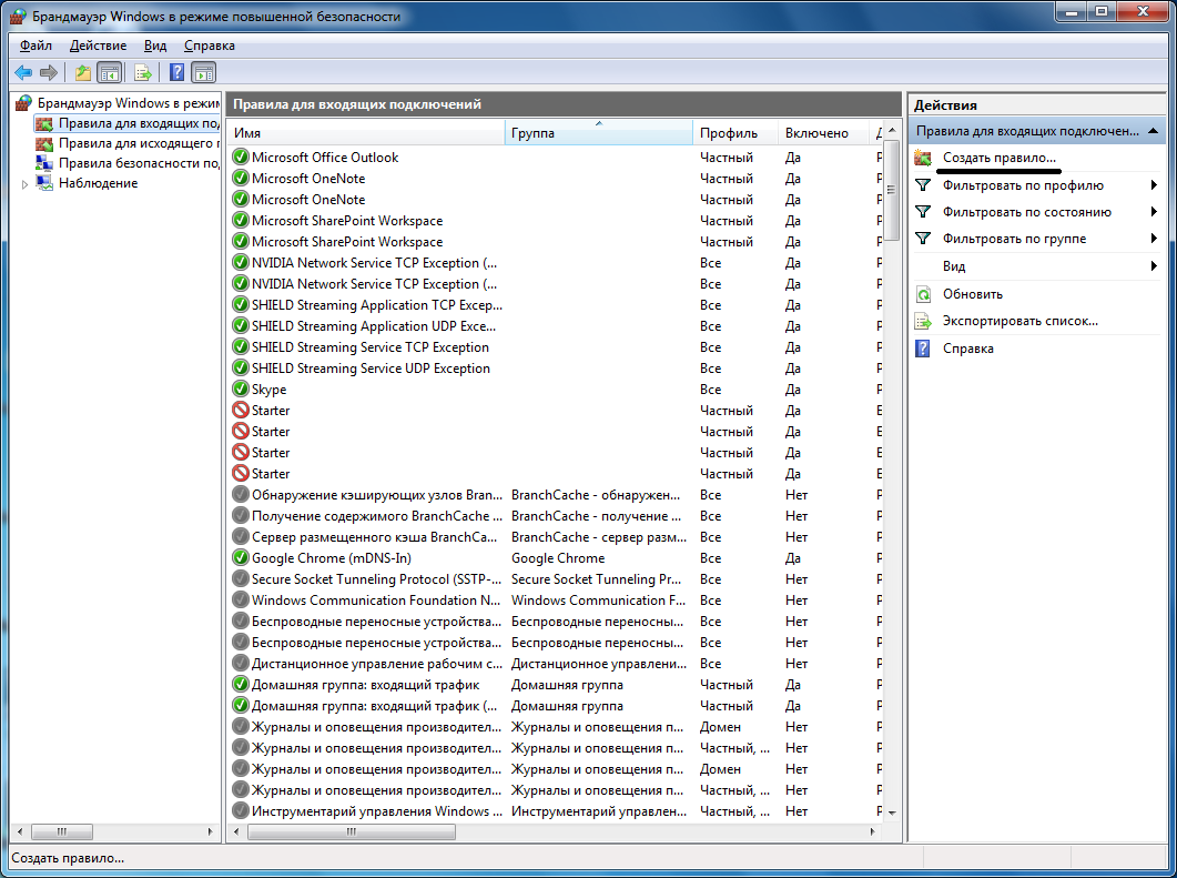 Как открыть порты на Windows 7