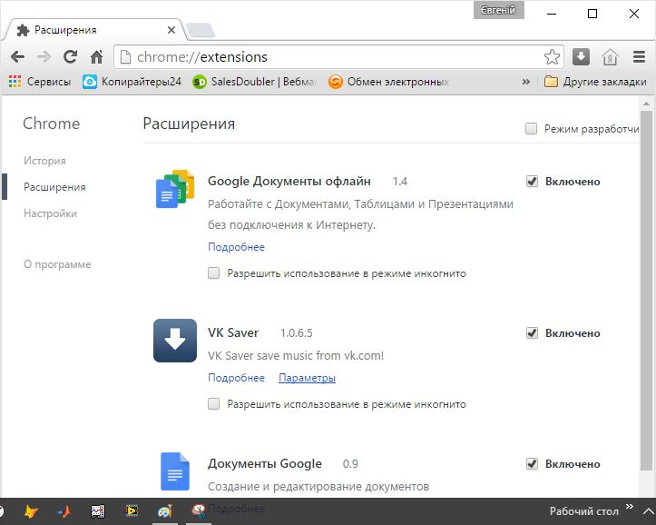Goinf.ru – как удалить | Инструкция по шагам