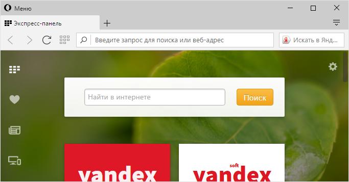 Как посмотреть сохраненные пароли в браузере Opera