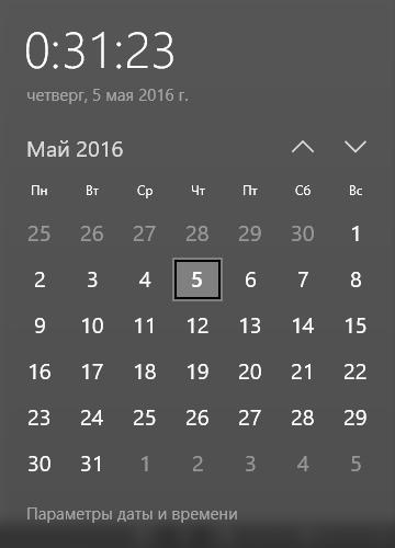 Как поменять дату в Windows 10