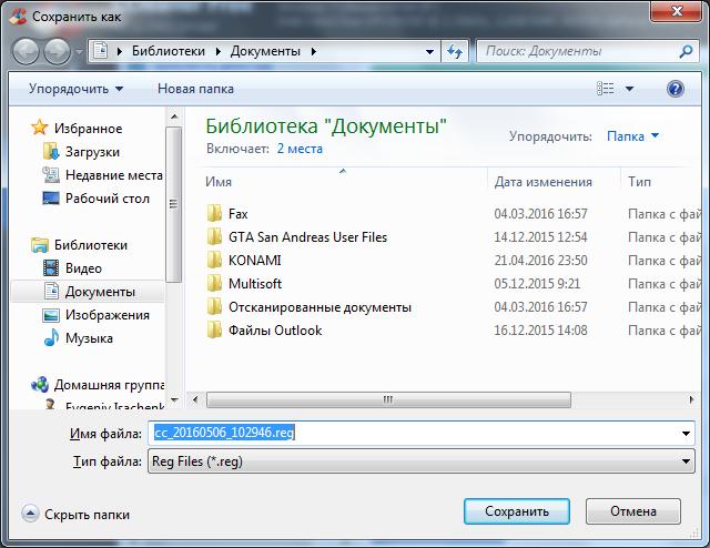 Как почистить реестр в Windows 7