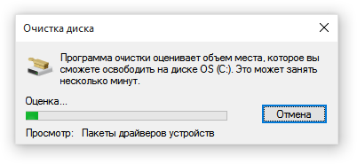 Как удалить временные файлы?