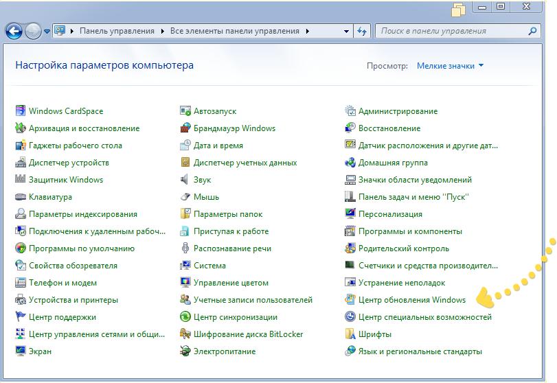 Как отключить обновление Windows 7?
