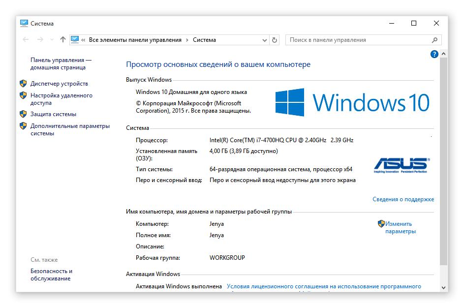 Как узнать версию Windows?