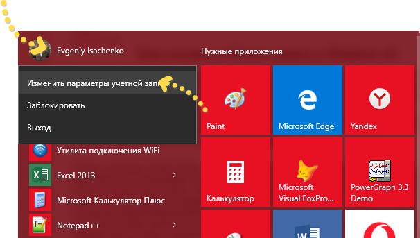 Как удалить учётную запись в Windows 10