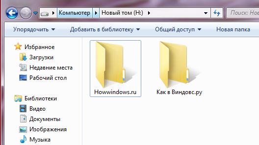 Как открыть доступ к папкам в Windows 7