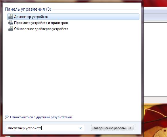 Как включить камеру на ноутбуке в Windows 7